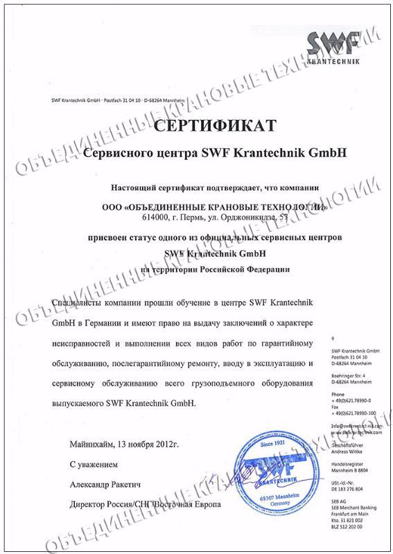 Сертификат сервисного центра SWF Krantechnik GmbH