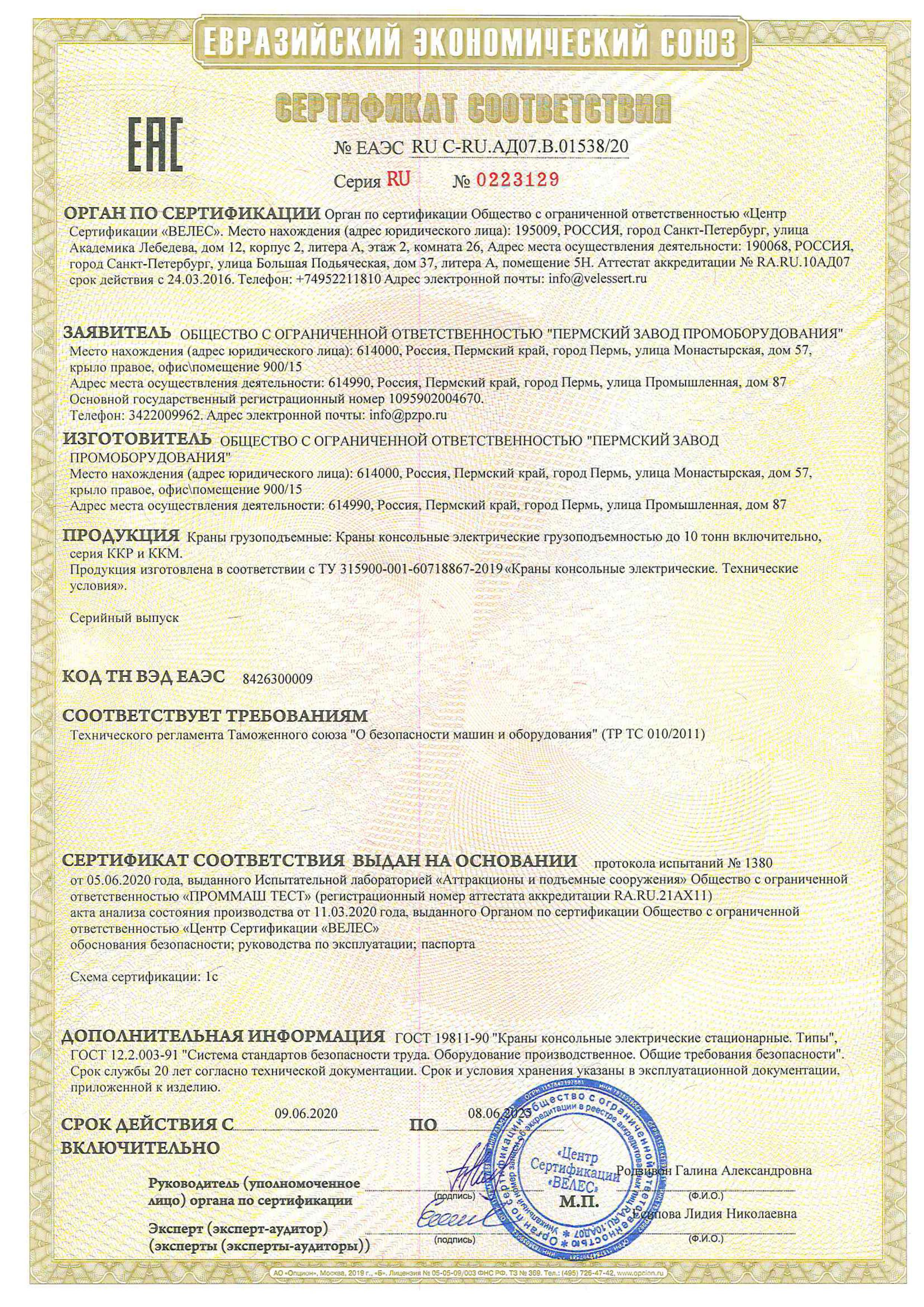 Сертификат на изготовление кранов консольных до 10 тонн