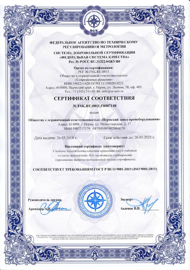 Сертификат Менеджмента Качества ИСО-9001.