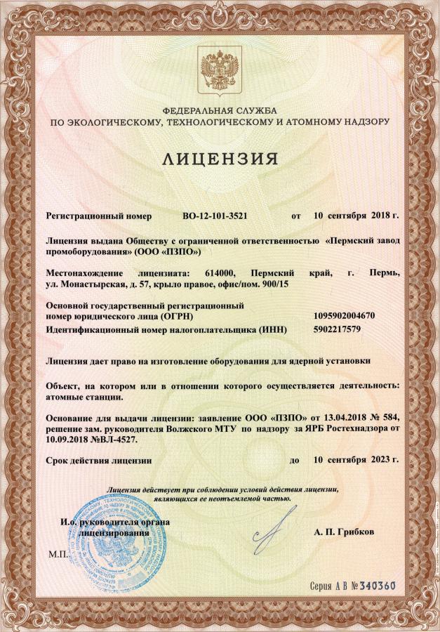 Лицензия на изготовление оборудования для ядерной установки.