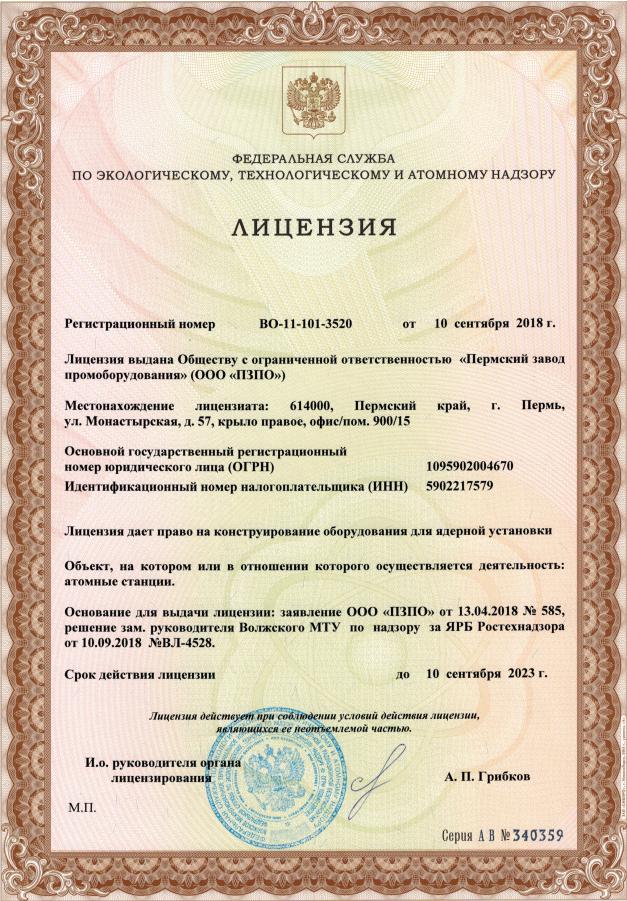 Лицензия на конструирование оборудования для ядерной установки.