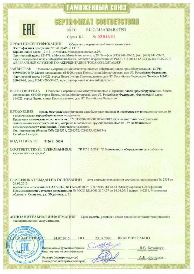 Краны мостовые электрические однобалочные опорные и подвесные гп до 16 т,ВБИ