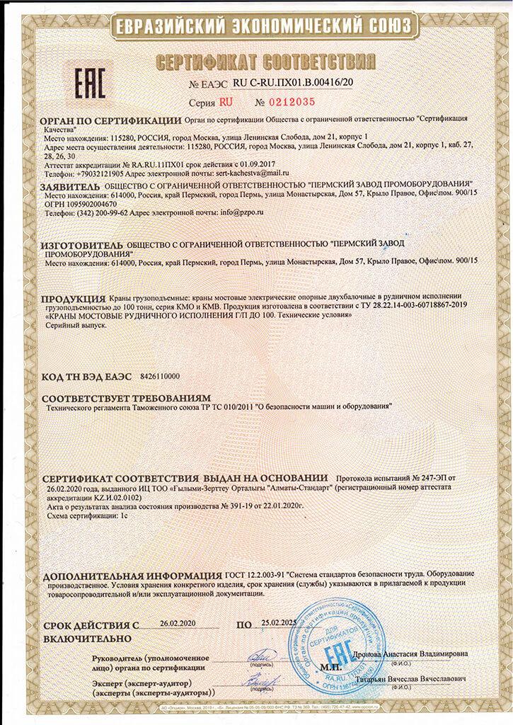 Сертификат на изготовление кранов в рудничном исполнении РН, грузоподъемностью до 100 тонн