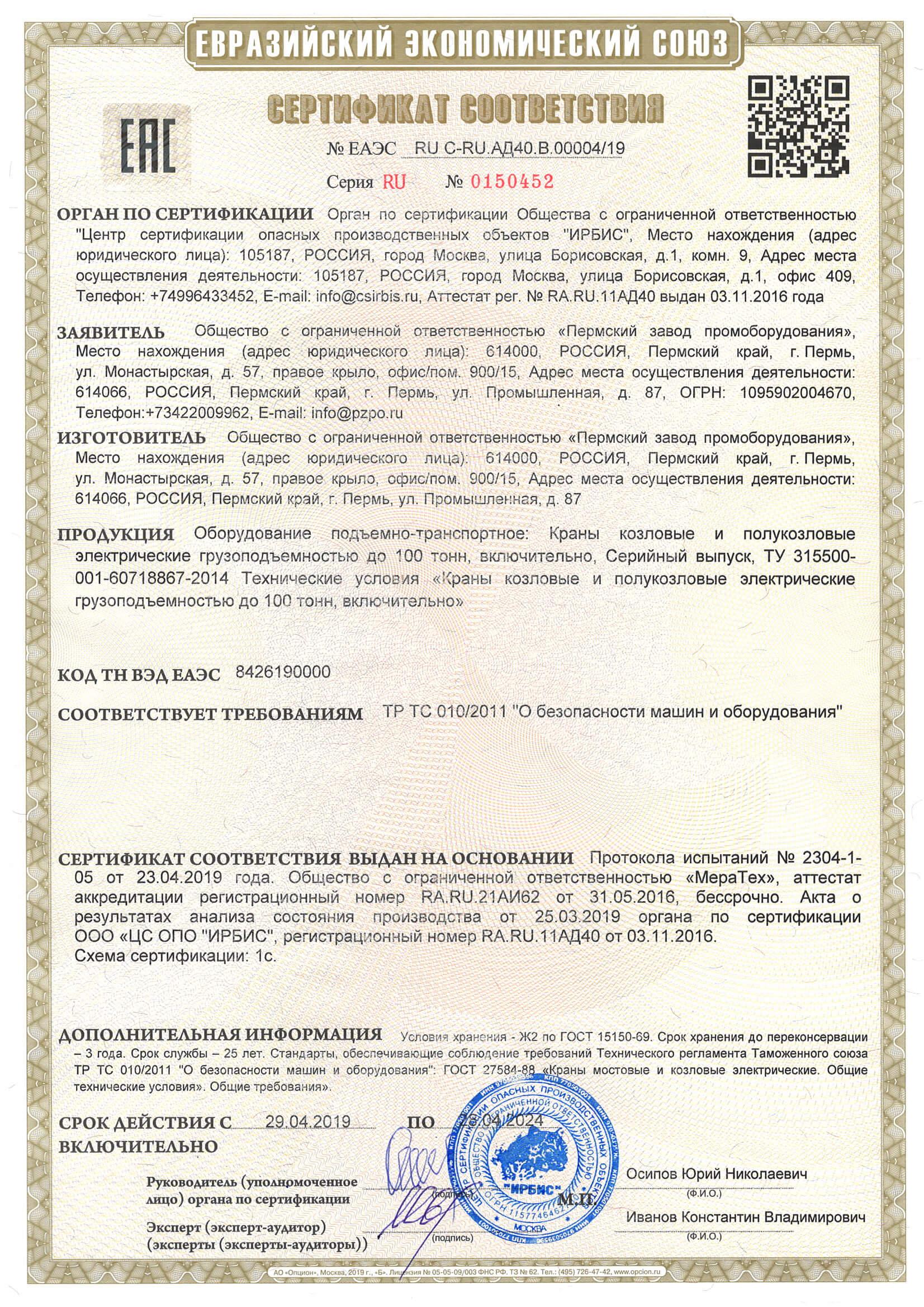 Сертификат соответствия козловых и полукозловых электрических кранов гп до 100 т.